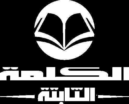 logo_enduringword
