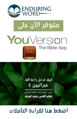 Bible.com
